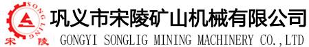 宋陵矿山机械